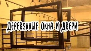 Деревянные окна и двери. Производство клееного бруса. Часть 9.(, 2016-04-29T07:48:17.000Z)