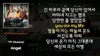 거미 (Gummy) - Angel (가사 / Lyrics) 세상에서 가장 아름다운 이별 OST
