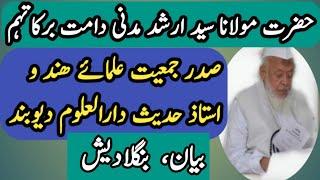 Maulana Sayed Arshad madani P.2/4 IN BANGLADESH 2012