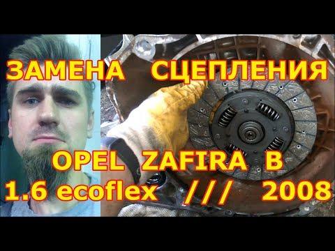 ЗАМЕНА СЦЕПЛЕНИЯ / OPEL ZAFIRA B /  1.6 ECOTEC/ 2008