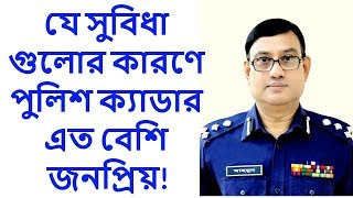 why bcs police cadre is very popular! advantages of police cadre-2019