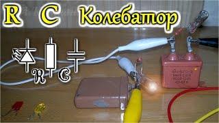 мигающий светодиод в сети 220 вольт R C Колебатор