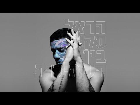 הראל סקעת - בין השמיכות (קליפ מילים) - Harel Skaat