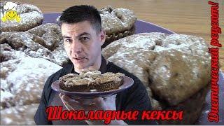 Шоколадные кексы диетический рецепт по диете Дюкан