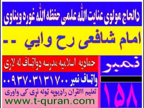 Imam Al-Shafi'i  RA. (رحمه الله) about Opressors (ظالم) [Pashto]