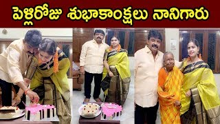 Perni Nani Wedding Anniversary Celebrations In Home | With Family Cake Cutting | Cinema Politics
