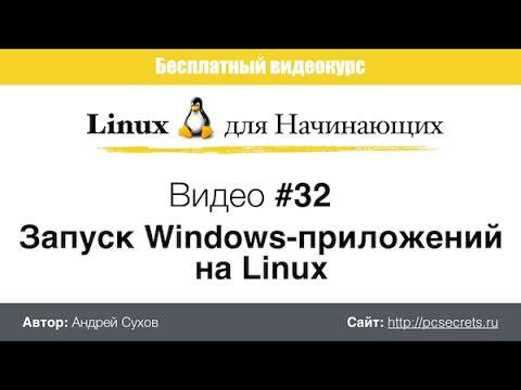 Видео #32. Запуск Windows-программ на Linux