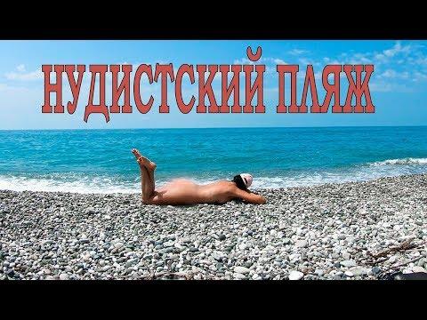 Нудистский пляж в
