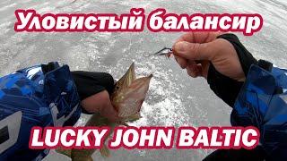 Уловистый Балансир Lucky John BALTIC Ловля щуки на балансир Балансир на окуня Ловля окуня зимой