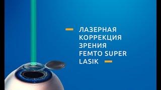 Фемто Супер ЛАСИК (Femto Super LASIK)  - операция лазерной коррекции зрения(Лазерная коррекция зрения Фемто Супер ЛАСИК (Femto Super LASIK) - видео операции. Подробнее на нашем сайте: http://mgkl.ru/us..., 2016-03-15T14:55:21.000Z)
