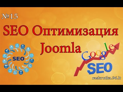 SEO оптимизация Joomla