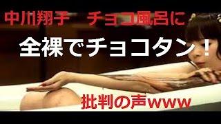 中川翔子ことしょこたんがPVの撮影のために チョコレートを溶かしたお風...