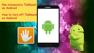 Как отключить функцию Talkback на Android/How to turn off Talkback on Android