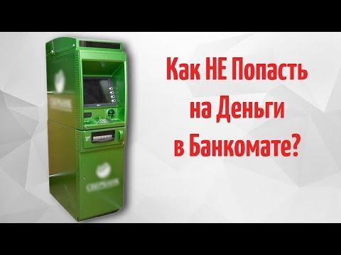 КАК НЕ СТАТЬ ЖЕРТВОЙ МОШЕННИКОВ! Банкоматы сбербанка не очень надежны!