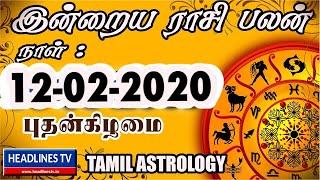 12-2-2020 இன்றைய ராசிபலன் 12-2-2020 | Today rasi palan 12:2:2020 | Daily rasi Palan Sunday 12:2:2020