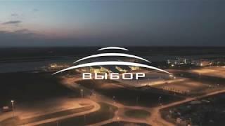 Аэропорт Платов - объект благоустройства Выбор-С