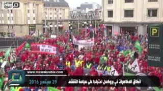 مصر العربية | انطلاق المظاهرات في بروكسل احتجاجا على سياسة التقشف