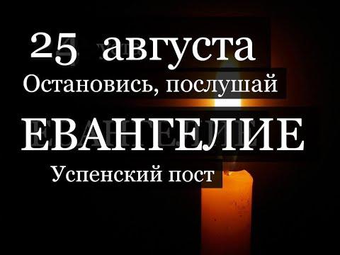 25 августа Евангелие