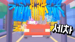 [로블록스] 세차 타이쿤!! 자동차를 깨끗하게 씻겨줘야…