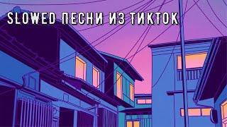 slowed песни из тик тока // slowed down tik tok songs