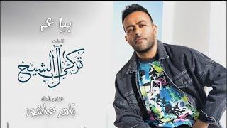 بياعه - تامر عاشور | النسخة الاصلية  2020 | Biaah - Tamer Ashour