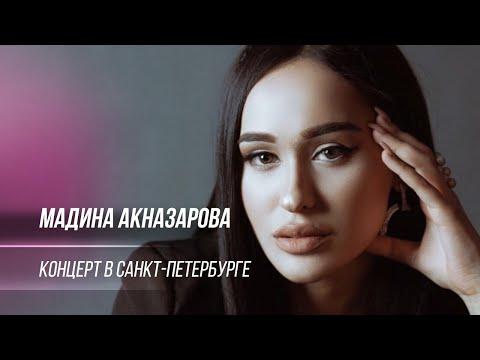 Мадина Акназарова - Концерт в г.Санкт-Петербург. Полная версия (2020)