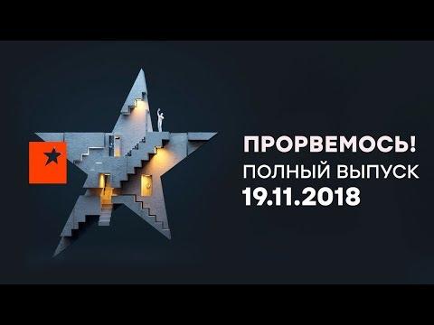 Телеканал ICTV: Прорвемось! – Выпуск 11 – 19.11.2018