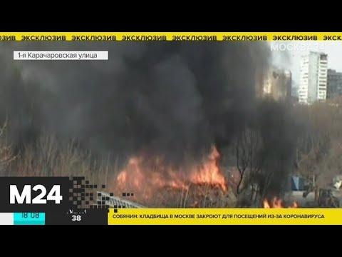 Пожар на территории завода на юго-востоке Москвы потушили - Москва 24