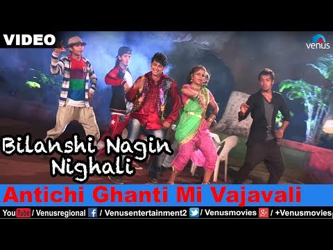 Antichi Ghanti Mi Vajavali (Bilanshi Nagin Nighali) thumbnail
