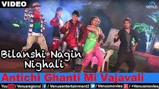 Antichi Ghanti Mi Vajavali (Bilanshi Nagin Nighali)