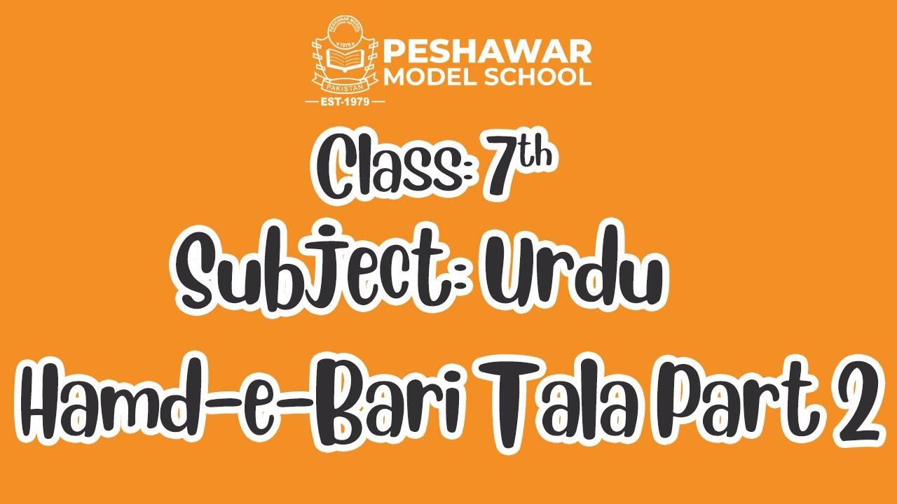 Urdu class 7th   Hamd-e-Bari Tala Part 2 - YouTube