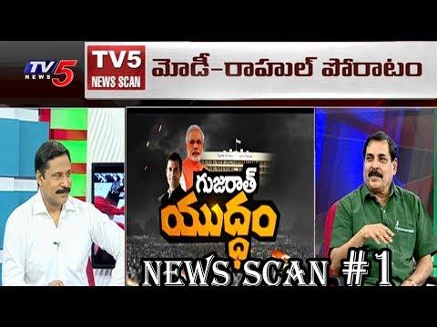 మోడీ-రాహుల్ పోరాటం! | Gujarat Elections 2017 | News Scan #1 | TV5 News