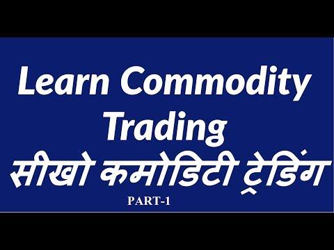 Learn Commodity Trading Basics| सीखो कमोडिटी ट्रेडिंग-Part 1