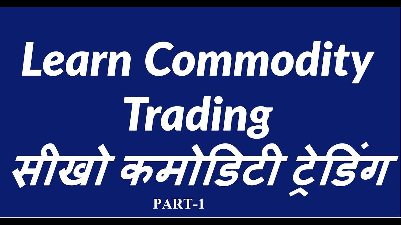 Learn Commodity Trading Basics स ख कम ड ट र ग Part 1