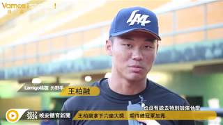 棒球》中華職棒公布年度獎項 王柏融挑戰單季七座大獎 thumbnail