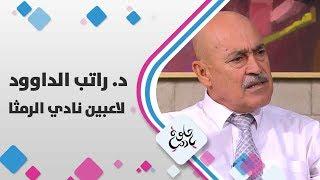 د.راتب الداوود - لاعبين نادي الرمثا