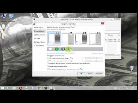 StartIsBack Plus 1.7.6  (Windows 8.1)