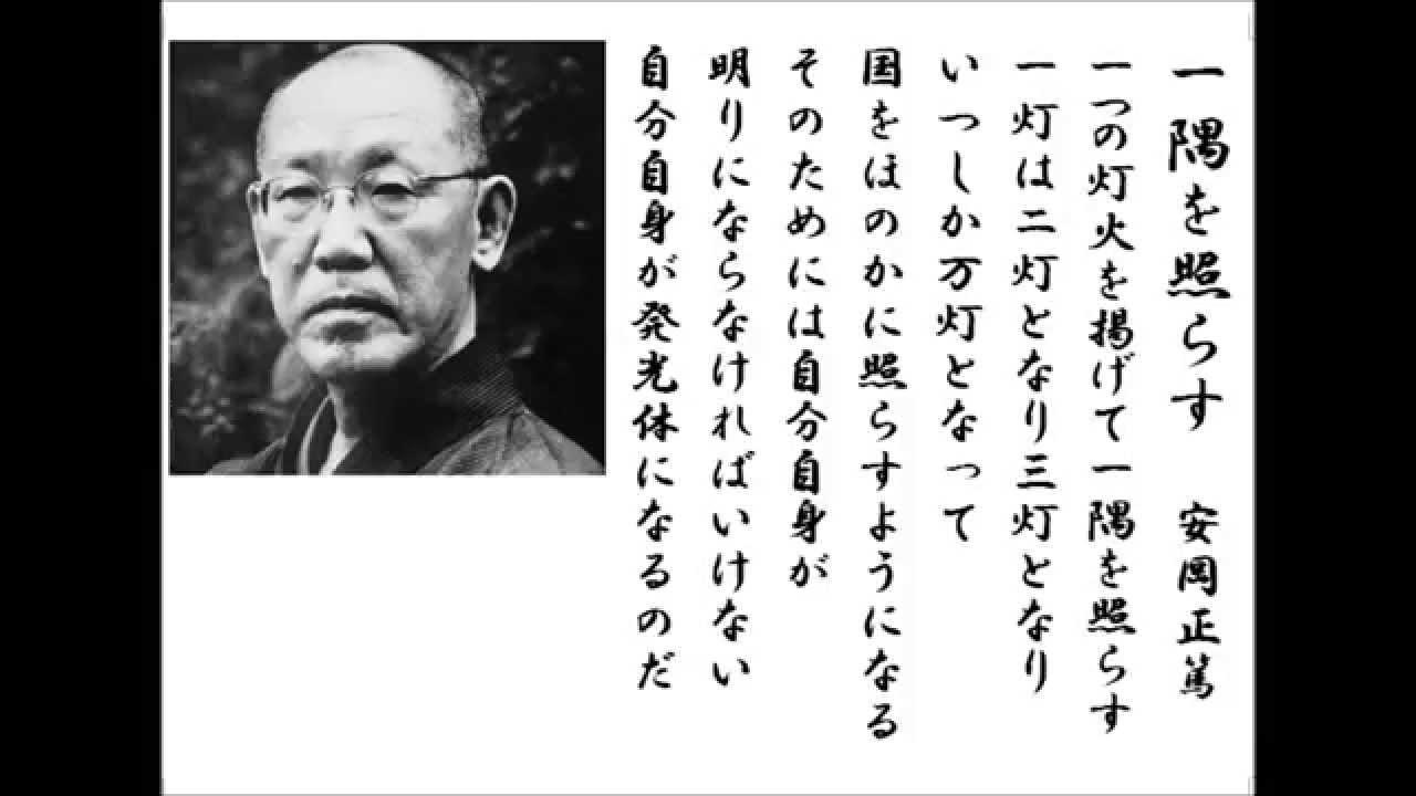 詩吟 「一隅を照らす」 安岡正篤 - YouTube
