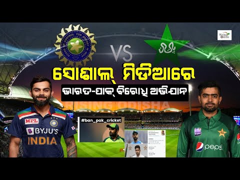 T20 World Cup | #Ban Pak Cricket Trends on Social Media | Ahead of India-Pak match.