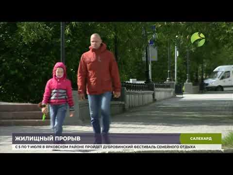 Ямальские многодетные семьи смогут получить деньги вместо земли