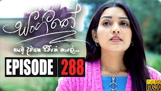 Sangeethe | Episode 288 18th March 2020 Thumbnail