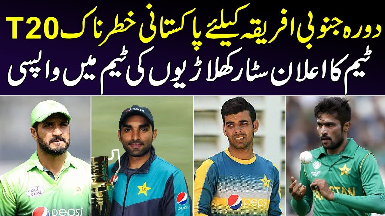 Pakistan T20 Team Squad Against South Africa 2019 ...