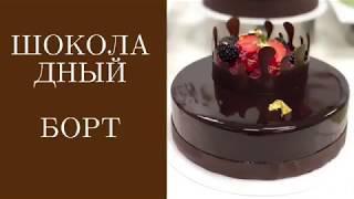 Шоколадный борт для торта. Декор из шоколада. Украшение муссовых тортов