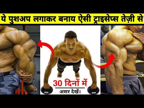 घर पर तकड़ी Triceps बनाने के लिए ये push-up ज़रूर करें - Arms Push-up Workout At Home