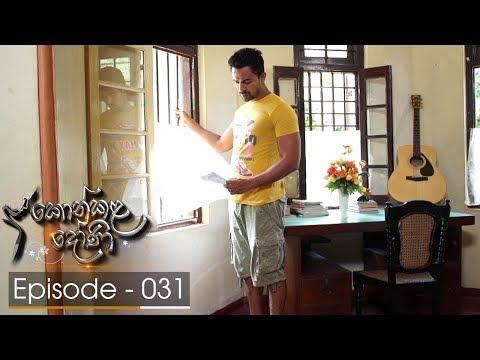 Konkala Dhoni | Episode 31 - (2017-11-23) | ITN