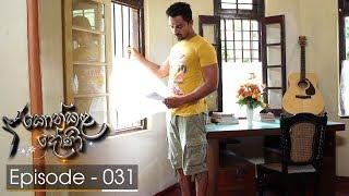 Konkala Dhoni | Episode 31 - (2017-11-23) | ITN Thumbnail