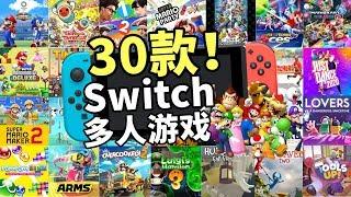 过年游戏荒?!假期必备!Switch上30款多人派对游戏推荐!