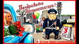3 июля - день создания ГАИ России (День ГИБДД МВД РФ)