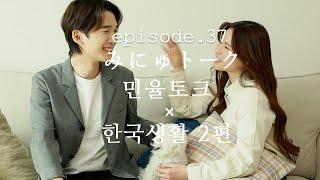[한일부부/ jpn] 한국에서 살아보니까 신기한 요즘문…