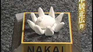 向井地美音SMAPxSMAP粘土王国][2005 08 22]